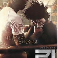 링 (The Ring of Life2012)
